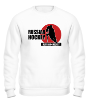 Толстовка без капюшона Russian hockey (Русский хоккей)