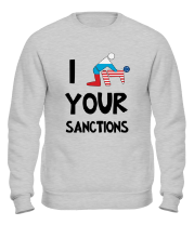 Толстовка без капюшона I your sanctions
