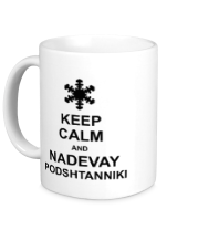 Кружка Keep calm and nadevai podshtanniki