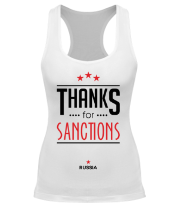 Борцовка Thanks for Sanctions